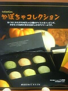 かぼちゃコレクション