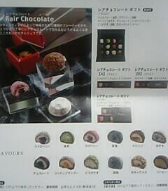 レアチョコレート ギフト