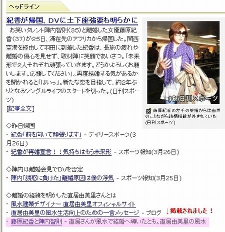 Yhoo!ニュース掲載時の画像